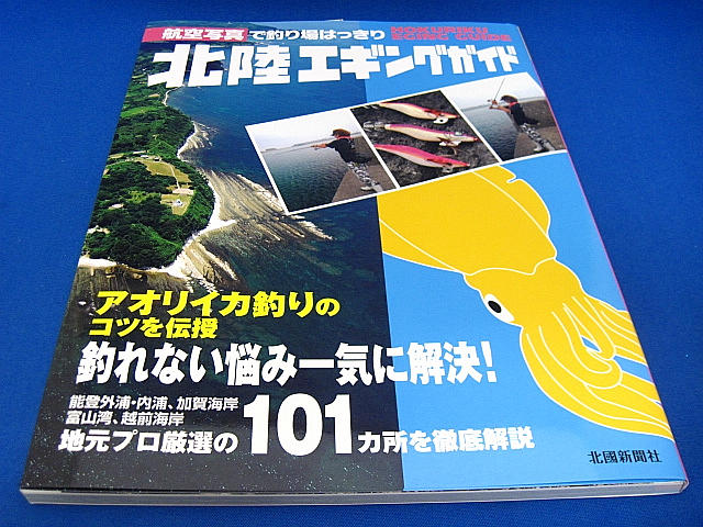 Hokuriku Egging Guide