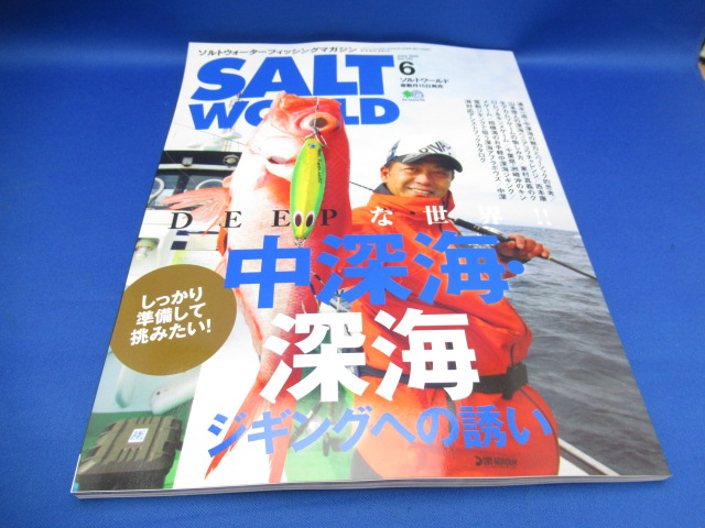 Salt World Vol.142